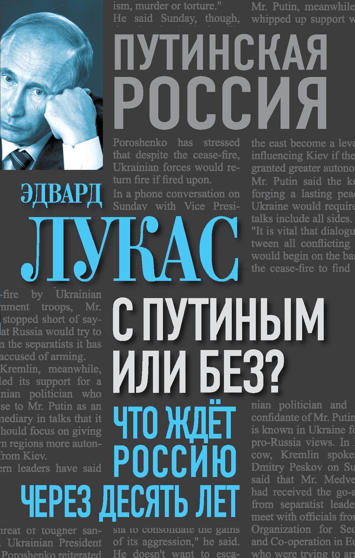 С Путиным или без? Что ждет Россию через десять лет ( Лукас Э.  )