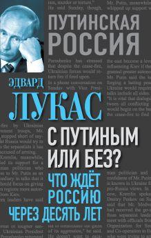Лукас Э. - С Путиным или без? Что ждет Россию через десять лет обложка книги