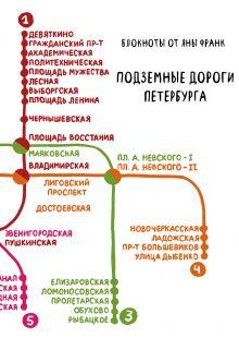 Обложка Подземные дороги Петербурга Яна Франк
