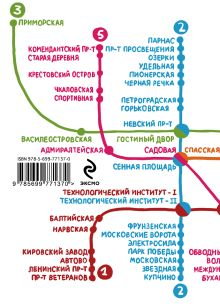 Обложка сзади Подземные дороги Петербурга Яна Франк