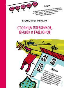 Обложка Столица поребриков, пышек и бадлонов Яна Франк