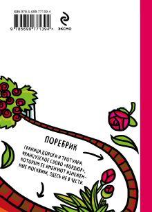 Обложка сзади Столица поребриков, пышек и бадлонов Яна Франк
