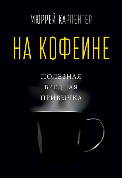 На кофеине. Полезная вредная привычка