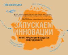 Ван Вульфен Г. - Запускаем инновации. Иллюстрированный путеводитель по методике FORTH обложка книги