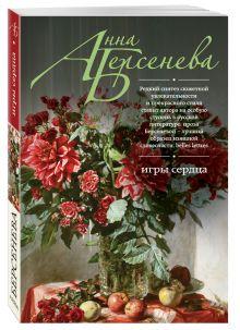 Берсенева А. - Игры сердца обложка книги