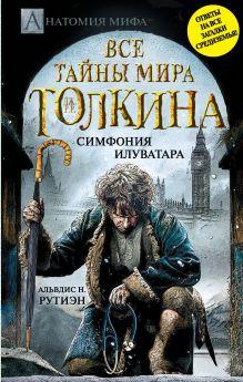 Все тайны мира Дж. Р.Р. Толкина. Симфония Илуватара обложка книги