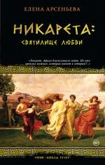 Арсеньева Е.А. - Никарета: святилище любви обложка книги