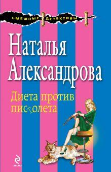 Александрова Н.Н. - Диета против пистолета обложка книги