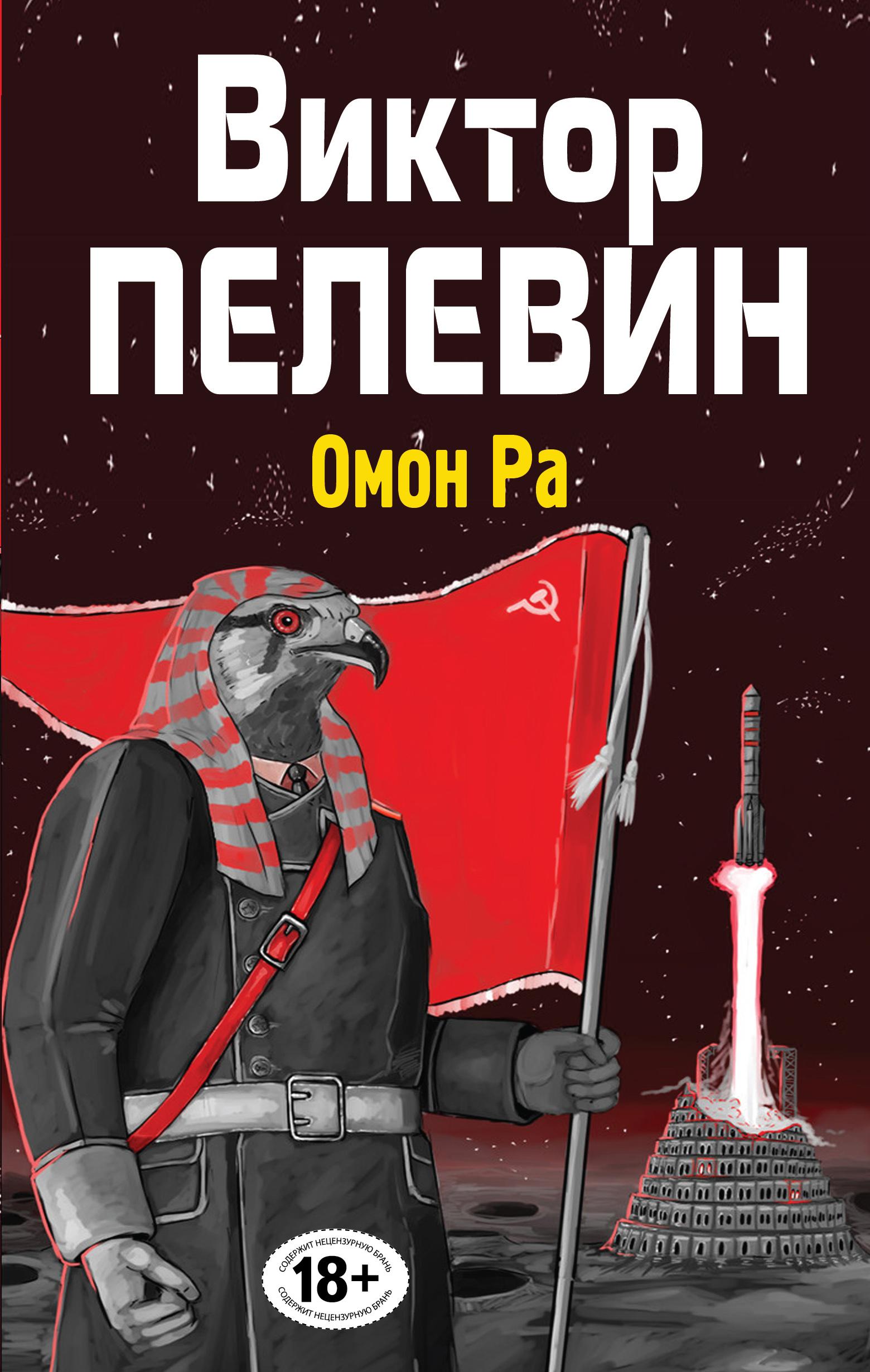 Пелевин В.О. Омон Ра