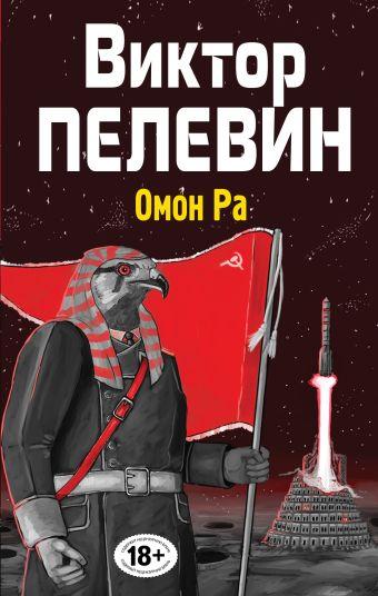 Омон Ра Пелевин В.О.