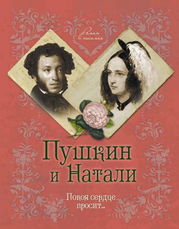 Пушкин и Натали. Покоя сердце просит... Ободовская И., Дементьев М.