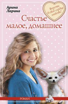 Ларина А. - Счастье малое, домашнее обложка книги