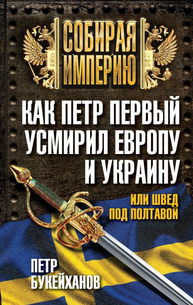 Как Петр Первый усмирил Европу и Украину, или Швед под Полтавой