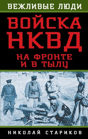 Войска НКВД на фронте и в тылу Стариков Н.Н.