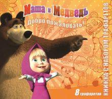 - Маша и Медведь. Книжка с набором трафаретов. обложка книги