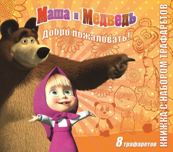 Маша и Медведь. Книжка с набором трафаретов.