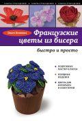 Французские цветы из бисера от ЭКСМО