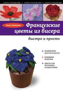 Белякова О.В. - Французские цветы из бисера обложка книги