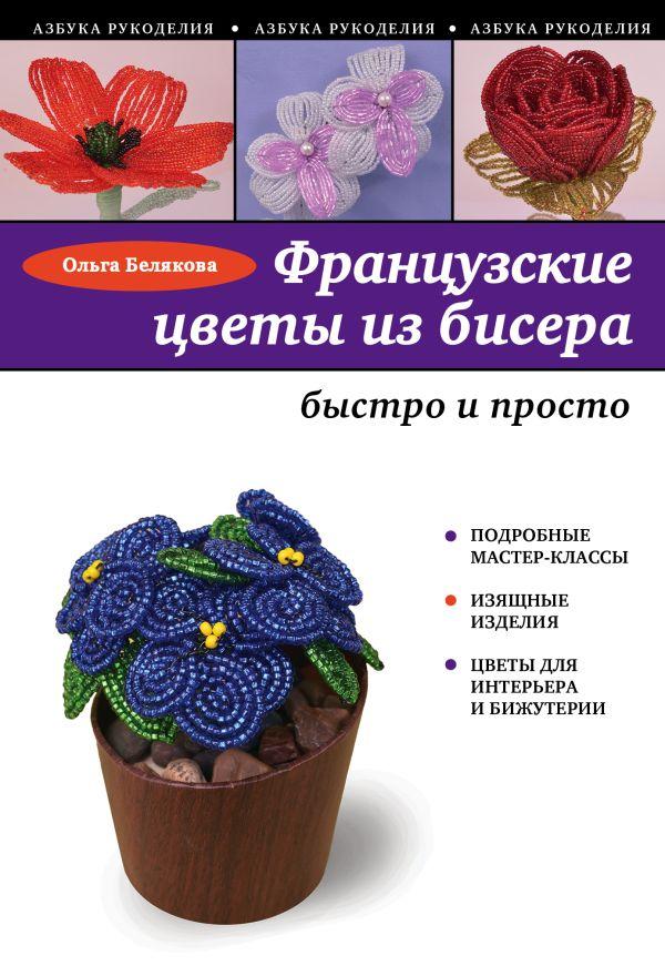 Французские цветы из бисера Белякова О.В.