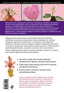 Обложка сзади Французские цветы из бисера Ольга Белякова