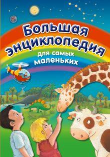 - Большая энциклопедия для самых маленьких обложка книги