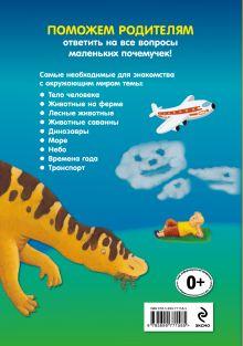 Обложка сзади Большая энциклопедия для самых маленьких