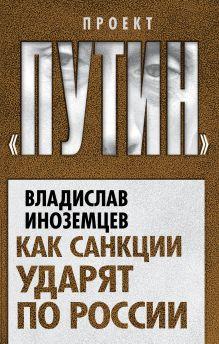 Иноземцев В.Л. - Как санкции ударят по России обложка книги