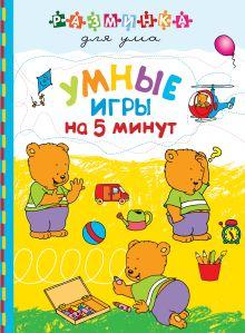 - Умные игры на 5 минут обложка книги