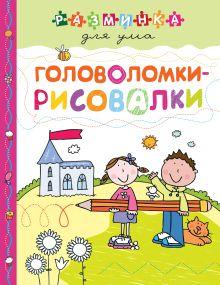 - Головоломки-рисовалки обложка книги