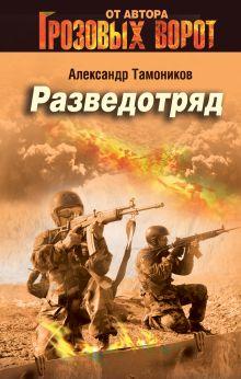 Тамоников А.А. - Разведотряд обложка книги
