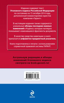 Обложка сзади Уголовный кодекс РФ. По состоянию на 15 октября 2014 года. С комментариями к последним изменениям