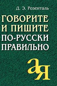 Говорите и пишите по-русски правильно Розенталь Дитмар Эльяшевич