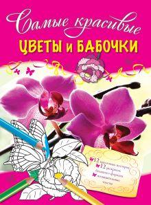 Волченко Ю.С. - Цветы и бабочки обложка книги