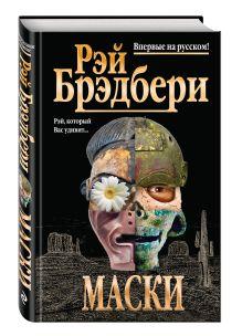 Брэдбери Р. - Маски обложка книги