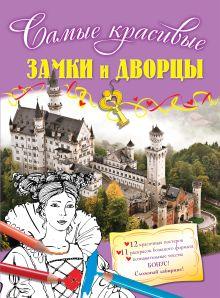 Волченко Ю.С. - Замки и дворцы обложка книги