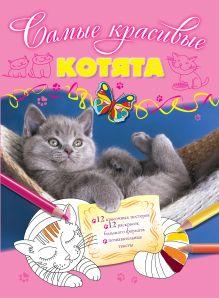 Волченко Ю.С. - Котята обложка книги
