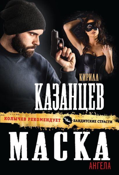 АЛЧНАЯ САМКА КИРИЛЛ КАЗАНЦЕВ СКАЧАТЬ БЕСПЛАТНО