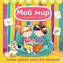 Малофеева Н.Н. - Мой мир в картинках и стихах. Самая нужная книга для малышей обложка книги