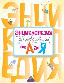 - Энциклопедия для любознательных от А до Я обложка книги