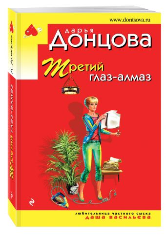 Третий глаз - алмаз Донцова Д.А.