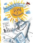- Усачев А. Том с хвостом обложка книги