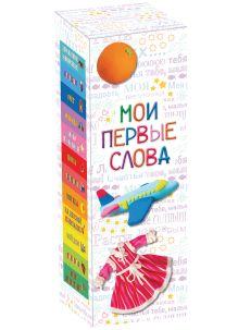 - 0+ Мои первые слова (Лучший подарок малышу) обложка книги