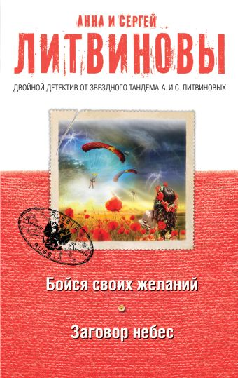 Бойся своих желаний. Заговор небес Литвинова А.В., Литвинов С.В.