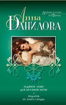 Обложка Ледяное ложе для брачной ночи. Подарок от злого сердца Анна Данилова