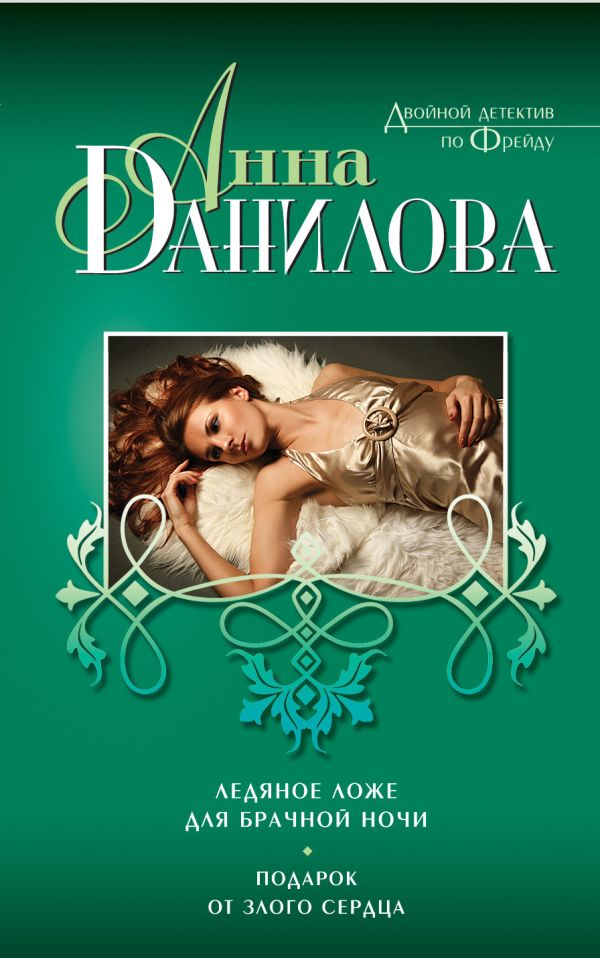 Ледяное ложе для брачной ночи. Подарок от злого сердца Данилова А.В.
