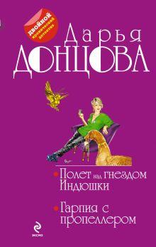 Донцова Д.А. - Полет над гнездом Индюшки. Гарпия с пропеллером обложка книги
