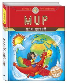 Андрианова Н.А. - Мир для детей (от 6 до 12 лет) обложка книги