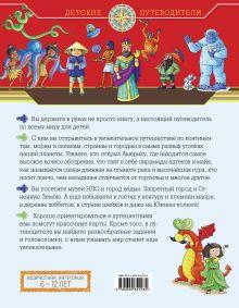 Обложка сзади Мир для детей (от 6 до 12 лет) Андрианова Н.А.
