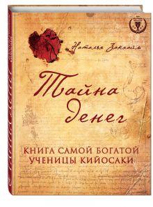 Закхайм Н. - Тайна денег. Книга самой богатой ученицы Кийосаки обложка книги
