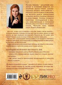 Обложка сзади Тайна денег. Книга самой богатой ученицы Кийосаки Наташа Закхайм